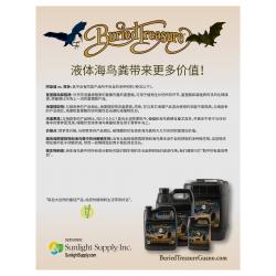 Buried Treasure Liquid Guano Flyer - Chinese